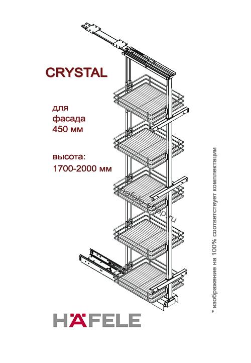 Выдвижная колонна в кухню, CRYSTAL, ширина фасада 450 мм, высота 1700 - 2000 мм