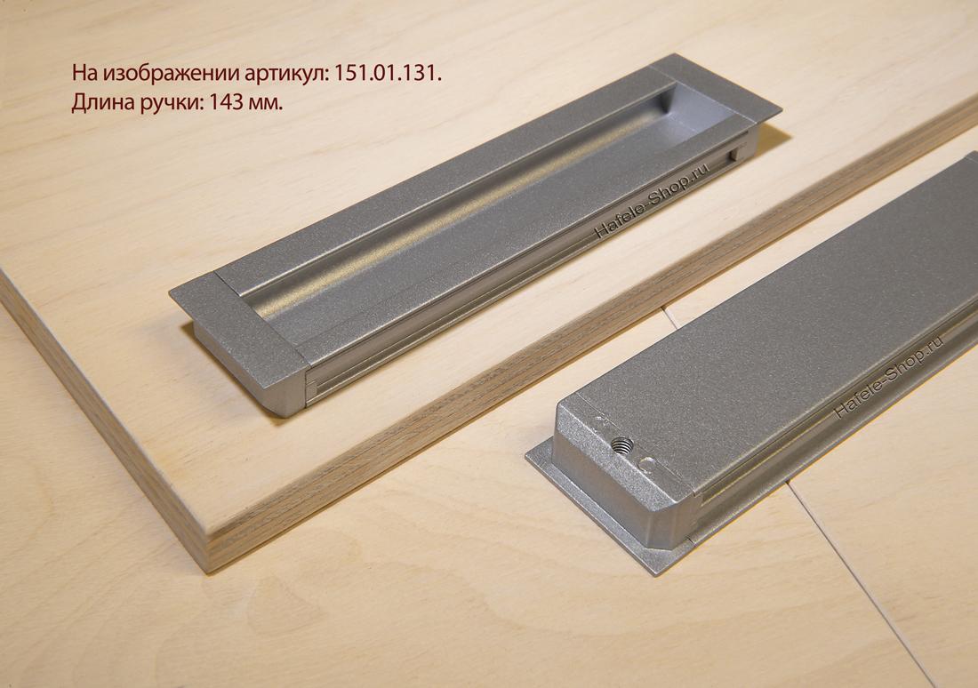 Мебельная ручка врезная алюминий матовая  143 x 34 мм