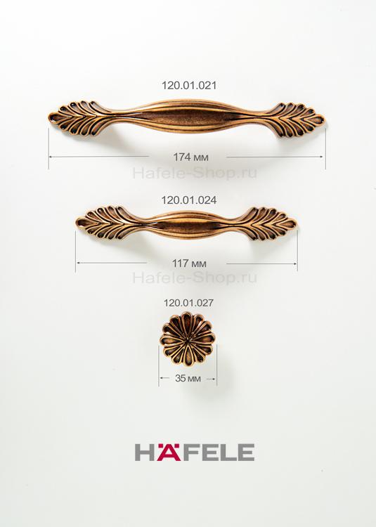 Ручка мебельная, цвет античное золото, длина 174 мм, между винтами 128 мм