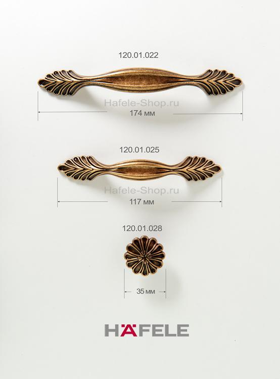 Ручка мебельная, цвет античная бронза, длина 142 мм, между винтами 96 мм