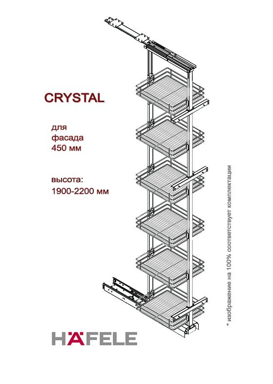 Выдвижная колонна в кухню, CRYSTAL, ширина фасада 450 мм, высота 1900 - 2200 мм
