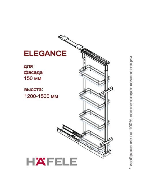 Выдвижная колонна на кухне, ELEGANCE, ширина фасада 150 мм, высота 1200 - 1500 мм