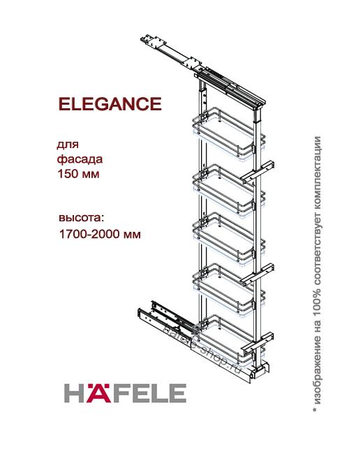 Выдвижная колонна в кухню, ELEGANCE, ширина фасада 150 мм, высота 1700 - 2000 мм