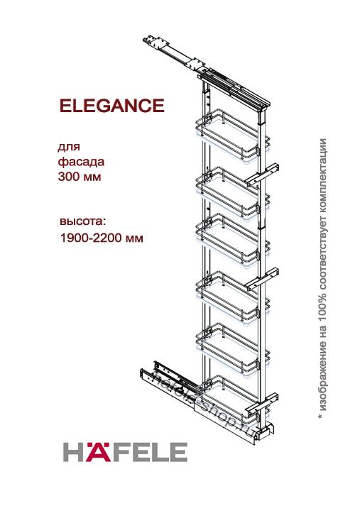 Выдвижная колонна на кухне, ELEGANCE, ширина фасада 300 мм, высота 1900 - 2200 мм
