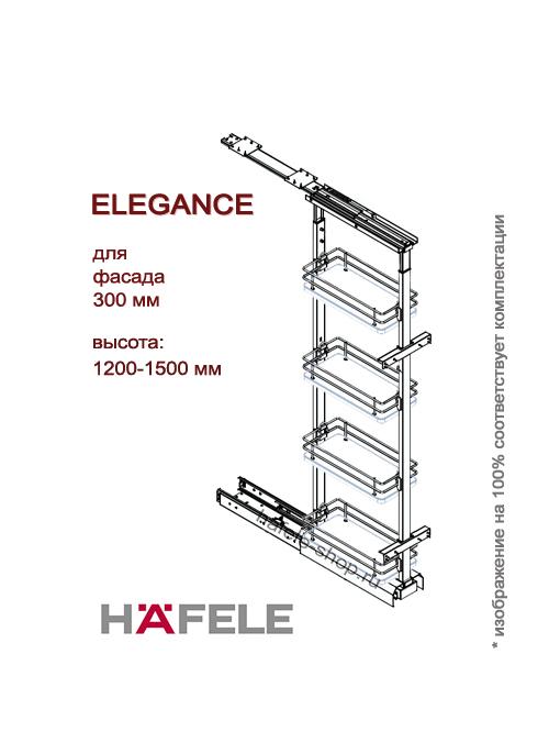 Выдвижная колонна на кухне, ELEGANCE, ширина фасада 300 мм, высота 1200 - 1500 мм