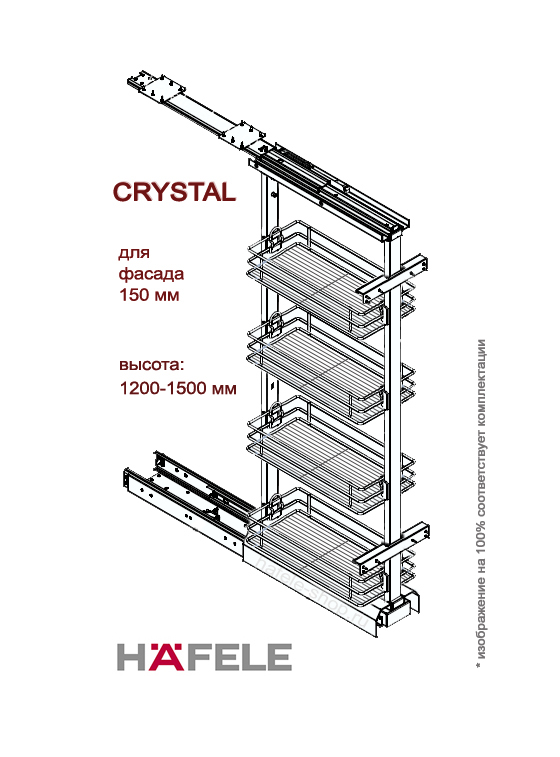 Выдвижная колонна на кухне, CRYSTAL, ширина фасада 150 мм, высота 1200 - 1500 мм