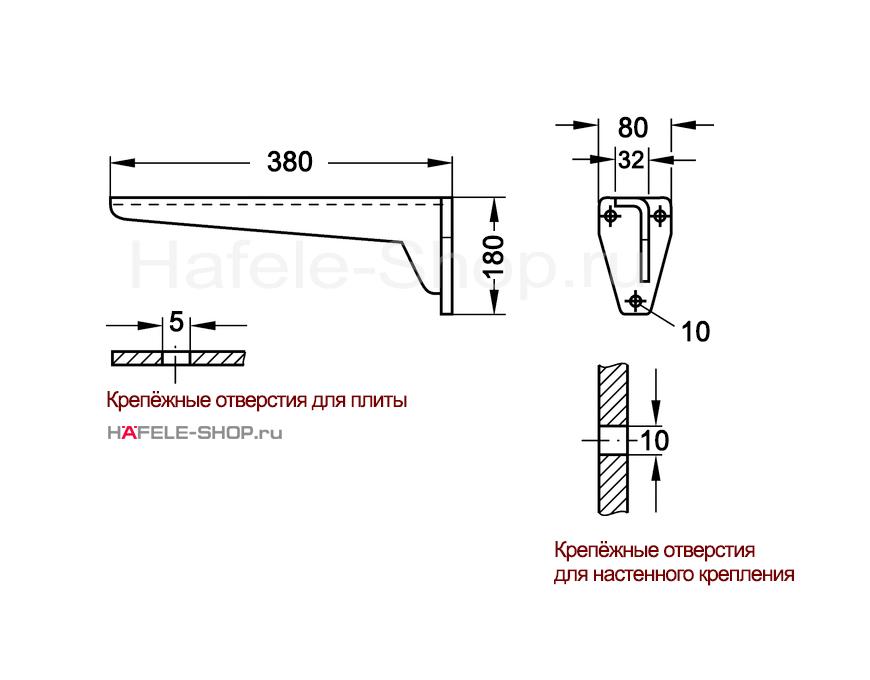 Консоль с несущей способностью 500 кг на пару, сталь, длина 380 мм.