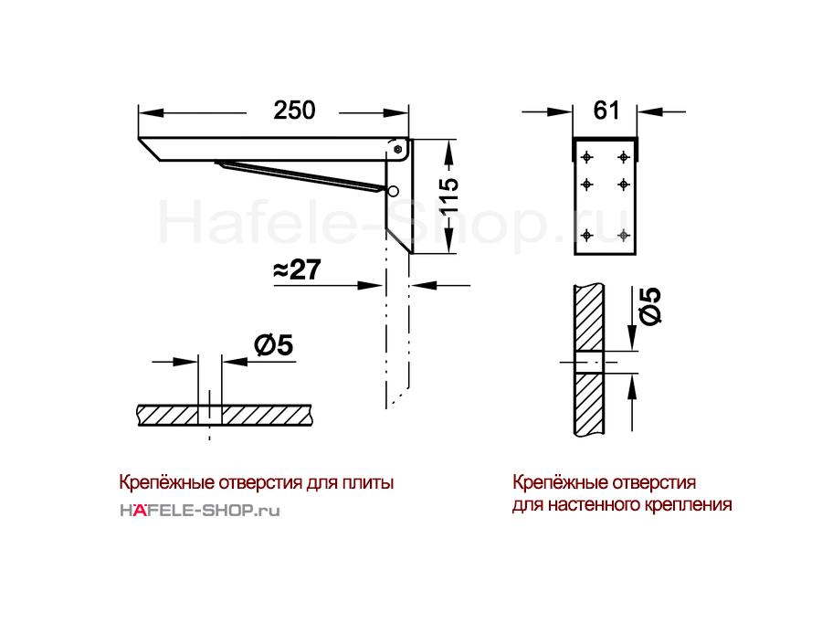 Консоль откидная с несущей способностью 100 кг на пару, сталь, белая, длина 250 мм.