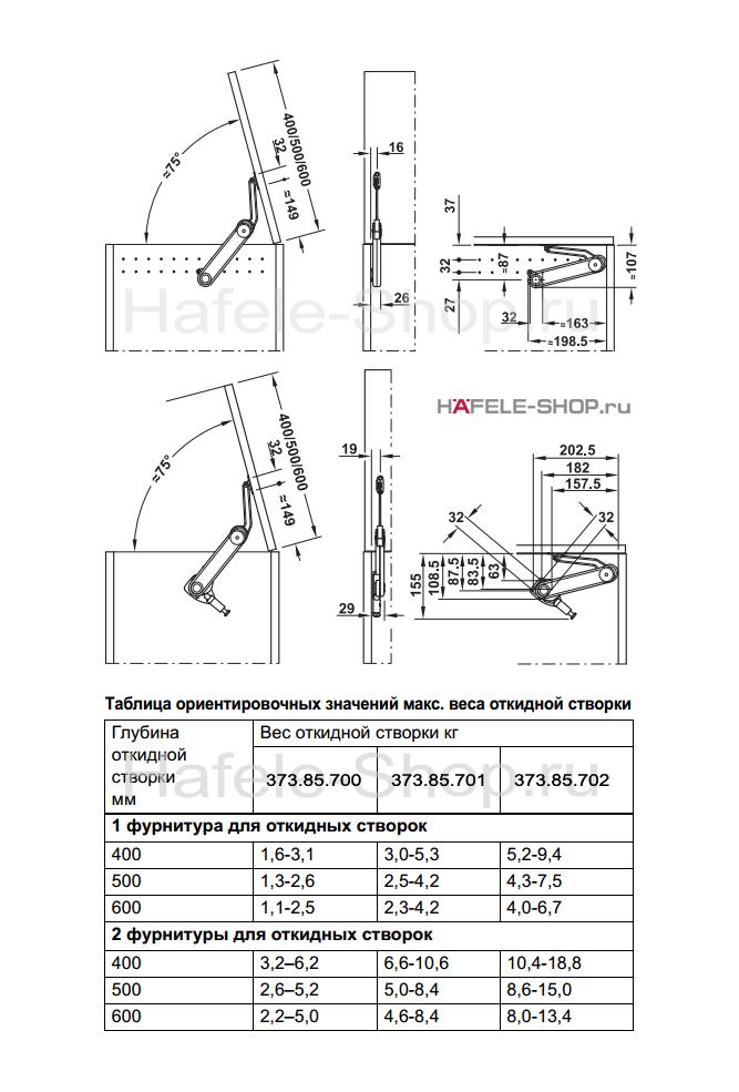 Подъемный механизм Maxi up  H
