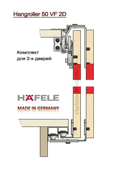 Комплект Hangroller 50 VF на 2 двери