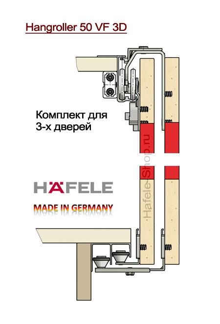Комплект Hangroller 50 VF на 3 двери