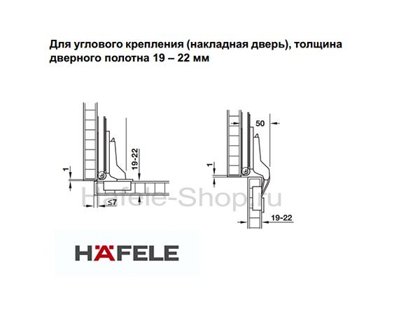 Крепежный комплект Slido Eclipse 16 IF/VF, для накладной двери толщиной 19-22 мм