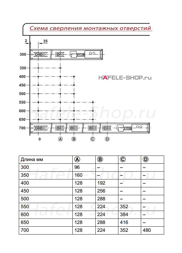 Шариковые направляющие 403 мм, частичного выдвижения, несущая способность 23 кг. С амортизатором. Нижний накладной монтаж.