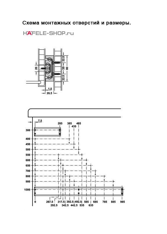 Шариковые направляющие для ящиков 650 мм полного выдвижения несущая способность 295 кг. Для бокового монтажа.