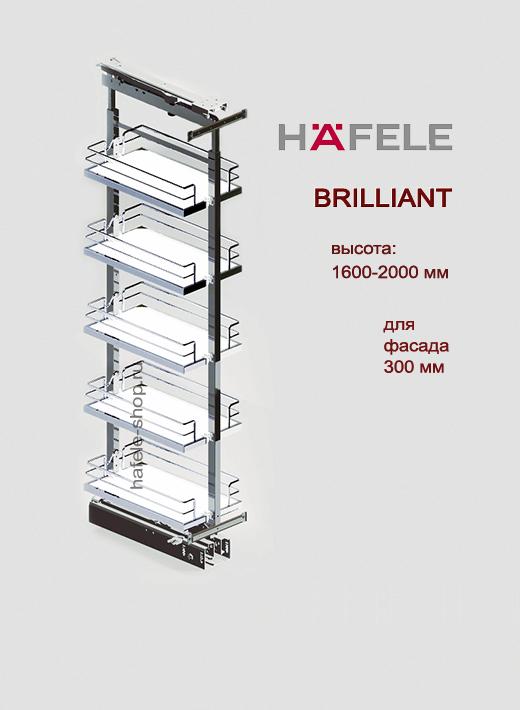 Выдвижная колонна на кухне, BRILLIANT, ширина фасада 300 мм, высота 1600 - 2000 мм