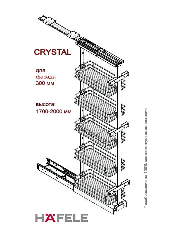 Выдвижная колонна в кухню, CRYSTAL, ширина фасада 300 мм, высота 1700 - 2000 мм