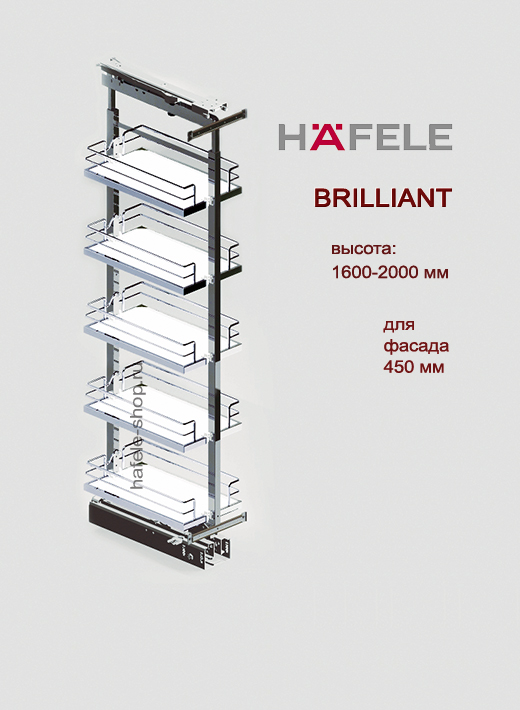 Выдвижная колонна на кухне, BRILLIANT, ширина фасада 450 мм, высота 1600 - 2000 мм