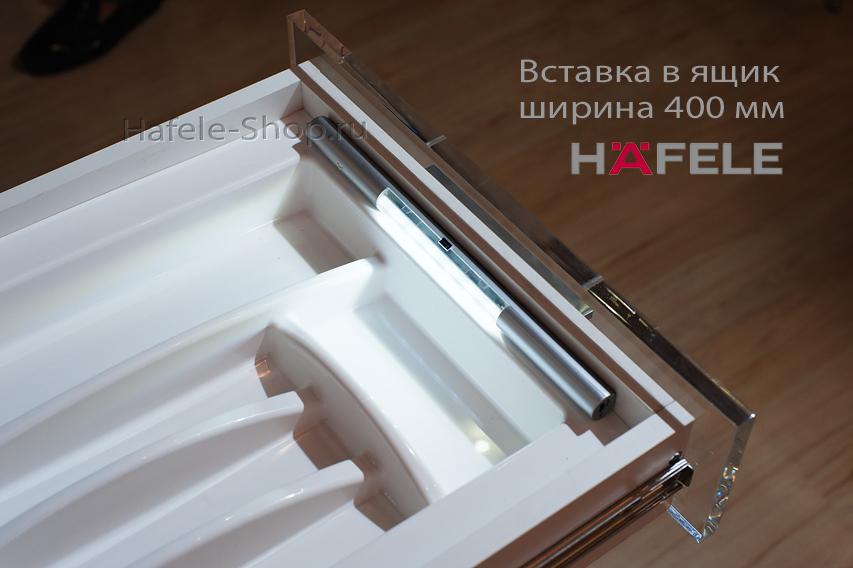 Вставка для столовых приборов, ширина шкафа 300 мм, белая