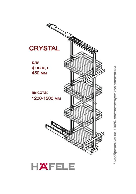 Выдвижная колонна на кухне, CRYSTAL, ширина фасада 450 мм, высота 1200 - 1500 мм