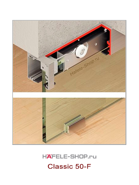 Механизм раздвижной двери из стекла Classic 50-F. Вес двери до 50 кг. Без демпфера. Цвет EV1
