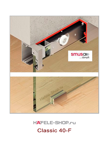 Механизм раздвижной двери из стекла Classic 40-F. Вес двери до 40 кг. Цвет C31. С двусторонним демпфером.