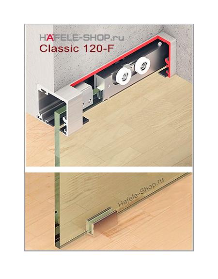 Механизм раздвижной двери из стекла Classic 120-F. Вес двери до 120 кг. Без демпфера. Цвет EV1