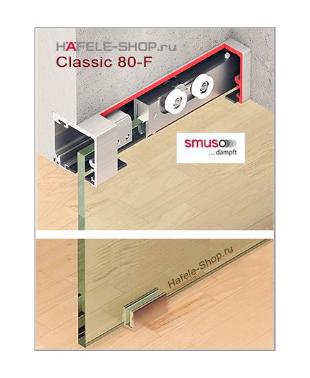 Механизм раздвижной двери из стекла Classic 80-F. Вес двери до 80 кг. Цвет C31. С двусторонним демпфером.