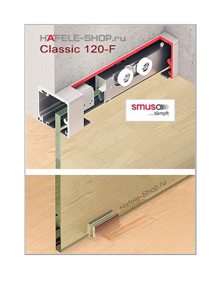 Механизм раздвижной двери из стекла Classic 120-F. Вес двери до 120 кг. Цвет C31. С двусторонним демпфером.