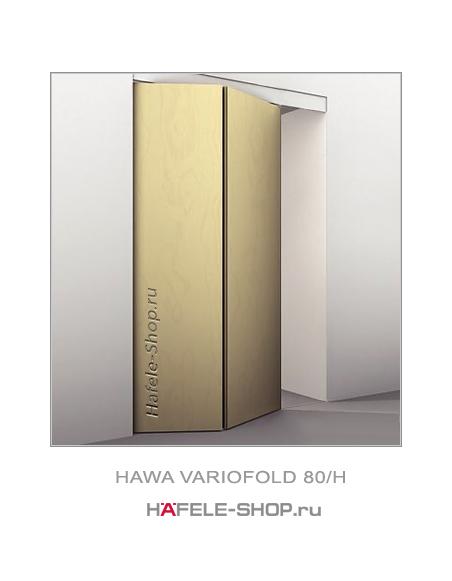 Механизм для 2х складных створок HAWA Variofold 80/H, с нижней направляющей.