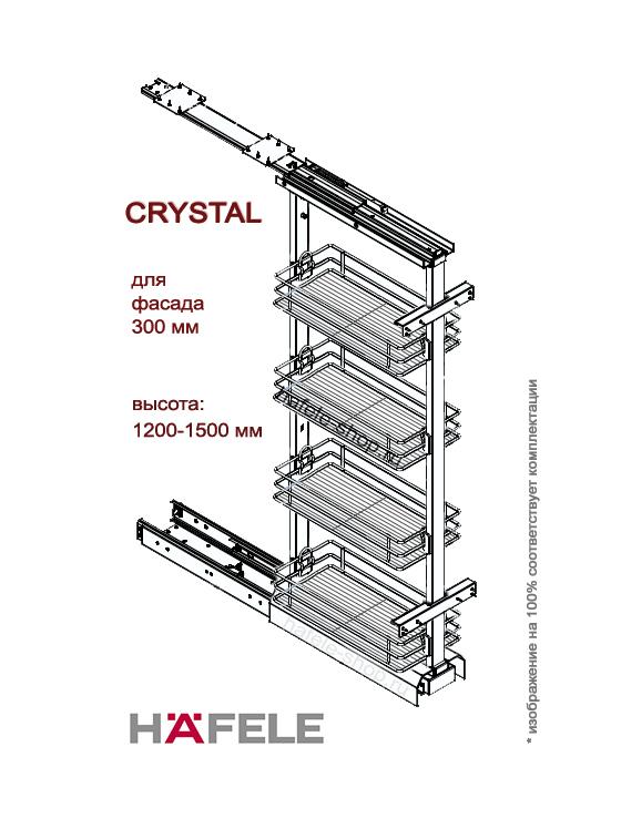 Выдвижная колонна на кухне, CRYSTAL, ширина фасада 300 мм, высота 1200 - 1500 мм