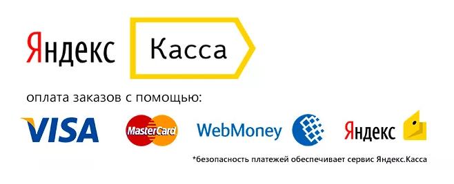 Яндекс Касса